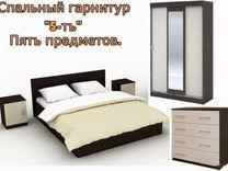 """Спальный гарнитур """"Бася эконом+матрас"""" 6 предметов"""