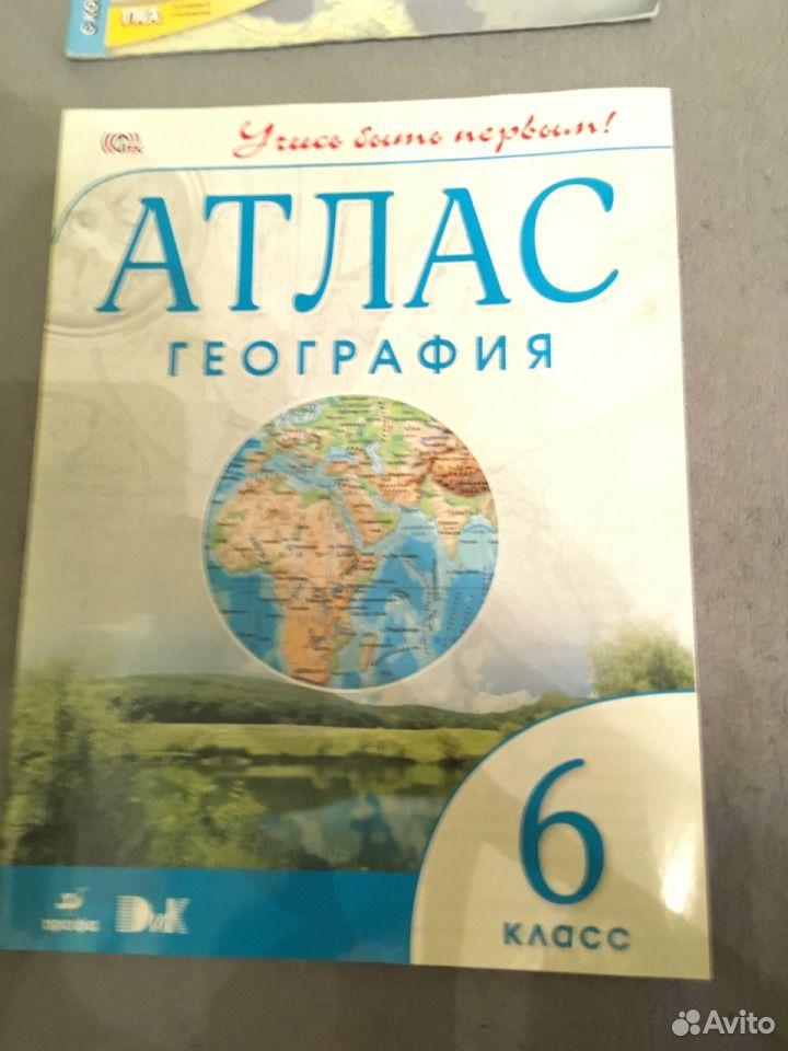 Атлас и контурные карты  89141895989 купить 4