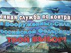 Служба по контракту РФ