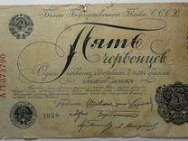 3 червонца 1924 год 1928 год — Коллекционирование в Нижнем Новгороде