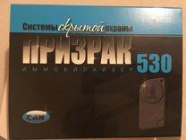 Метка в Автомобиль Призрак 530 Иммобилайзер