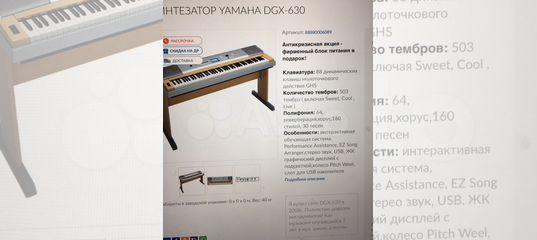 Цифровое пианино yamaha piano grand dgx 630