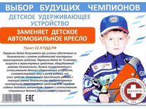 Автомобильное удерживающее устройство для детей