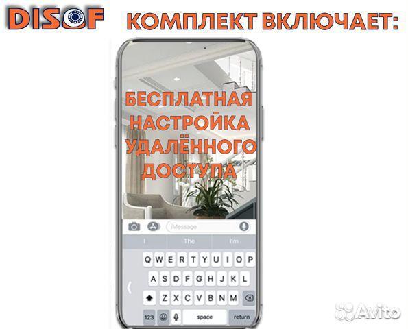 Видеонаблюдение. Готовый комплект IP камер №967  89087974107 купить 3