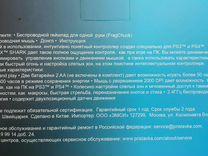 Набор для игры в PS3 PS4