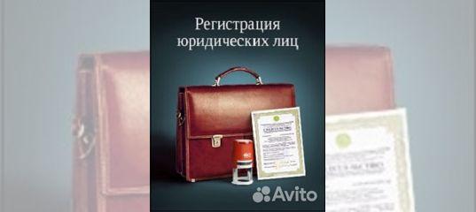 Помощник юриста регистрация ооо бухгалтерия iphone и онлайн