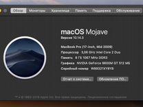 MacBook Pro 17 2009 с 250gb SSD, 8gb RAM