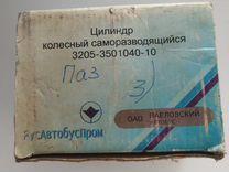 Тормозной цилиндр паз — Запчасти и аксессуары в Новосибирске