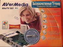 Тв-тюнер AVerMedia avertv Studio 507