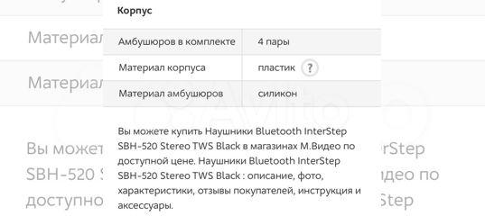 Наушники Bluetooth InterStep SBH-520 Stereo TWS Bl купить в Краснодарском  крае на Avito — Объявления на сайте Авито 0016e40d5d173