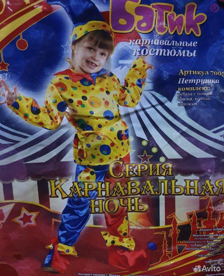 Карнавальный костюм Петрушки  89537237020 купить 1
