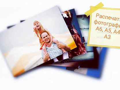 Быстрая печать фото в оренбурге