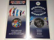 Монета 25 рублей Бременские музыканты цветная