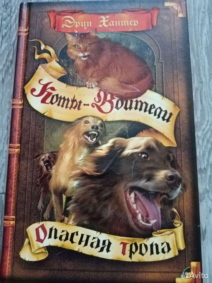 Книги коты воители  89532749015 купить 5