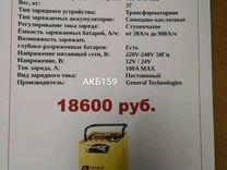Пуско-зарядное устройство GT-850