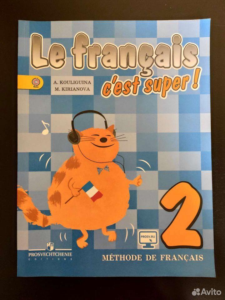 Французский язык. Кулыгина А. 2 класс  89086354641 купить 1