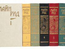 Майн Рид 6 томов