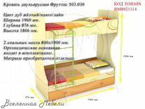 Кровать двухъярусная фруттис