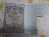 Облигации государственного займа 1948 года