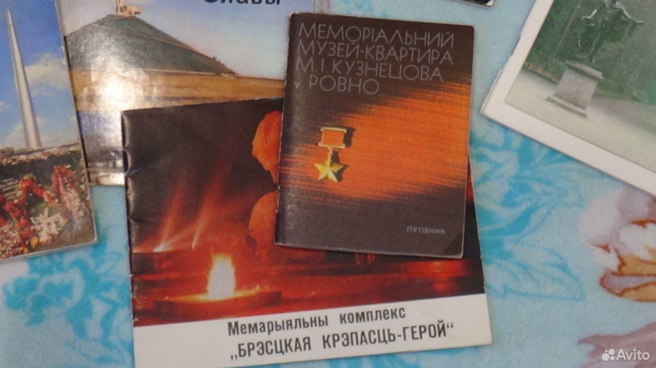 Книги, открытки и путеводители СССР  89997860050 купить 3