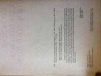 Книга Большая Медицинская Энциклопедия