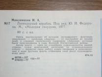 Книга Легендарный корабль. И.А. Максимихин