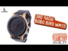 Часы bobo bird WM13